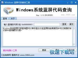 三生有幸windows蓝屏代码查询工具 图片 01