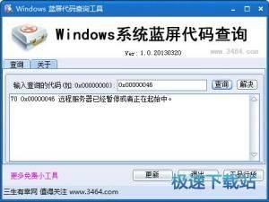 三生有幸windows蓝屏代码查询工具 图片 06