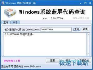三生有幸windows蓝屏代码查询工具 图片 02