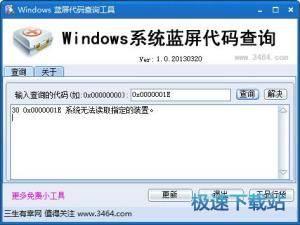 三生有幸windows蓝屏代码查询工具 图片 04