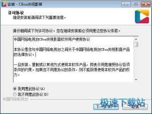 中国网络电视台图片