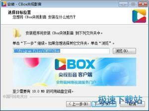 CBox央视影音缩略图 02
