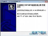 3GP MP4视频转换大师 缩略图