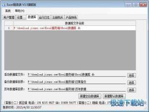 Excel进销存 图片 03