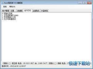 Excel进销存 图片 04
