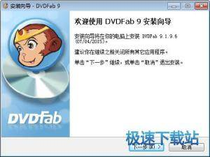 DVDFab缩略图 01