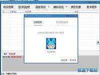 骨头QQ说说批量删除软件 缩略图