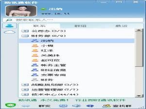 WinEIM Server 缩略图 03