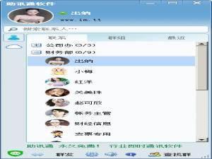 WinEIM Server 缩略图 04