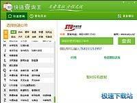 九视快递查询王 图片 03
