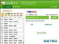 九视快递查询王 图片 04