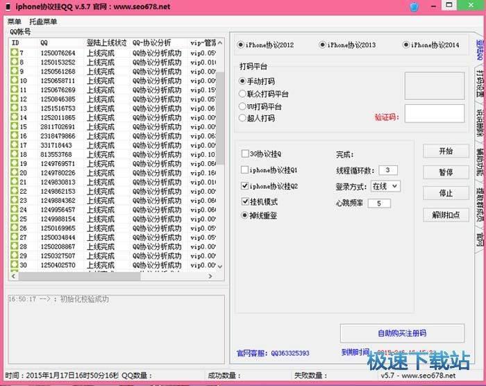 iPhone批量挂QQ 图片 01