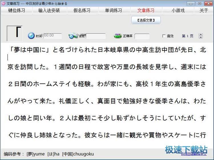 日语打字练习 图片 04