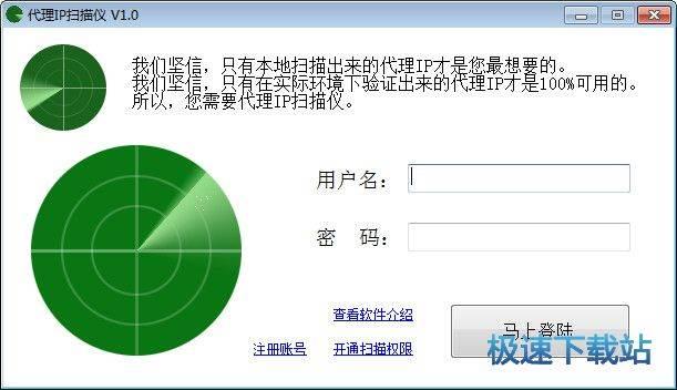 站大爷代理IP扫描仪 图片 01