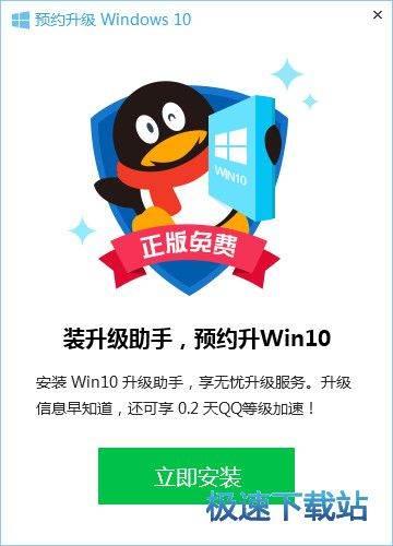 Win10升�助手