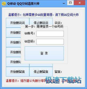 Q移动QQ空间清理大师 图片 01