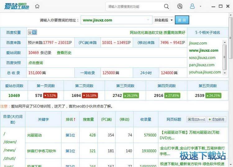 爱站seo客户端本地查询工具图片