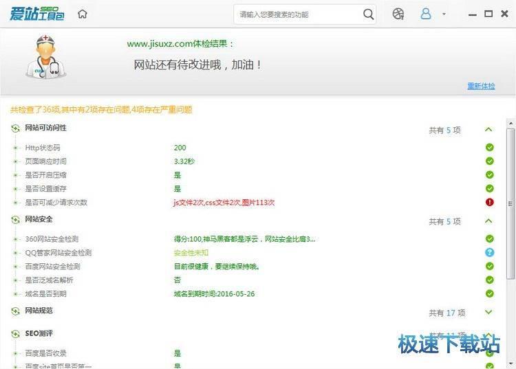 爱站SEO工具包 图片 03s