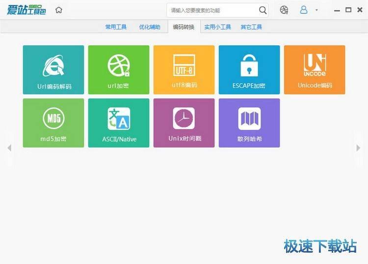 爱站seo工具包图片