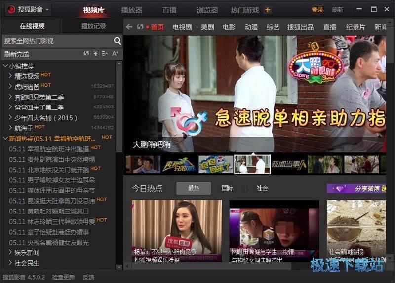 搜狐影音图片