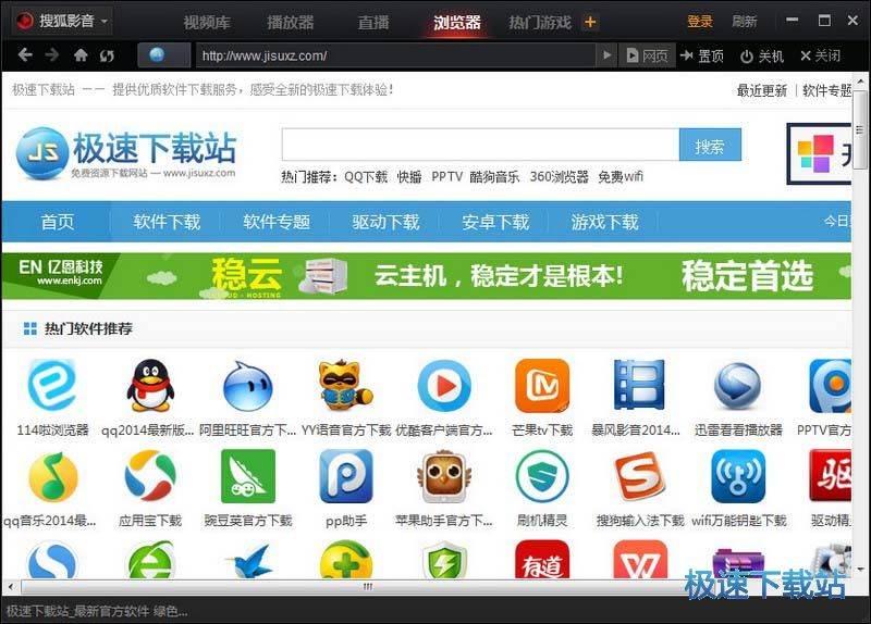 搜狐视频播放器客户端官方下载