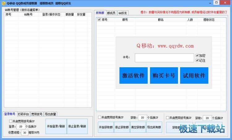 Q移动QQ群成员提取器 图片 01