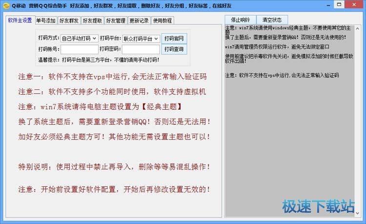 Q移动营销QQ综合助手 图片 01