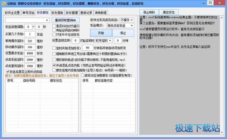 Q移动营销QQ综合助手 图片 03