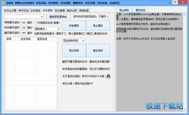 Q移动营销QQ综合助手 图片 04