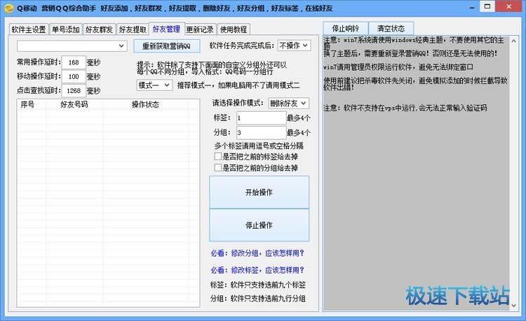 Q移动营销QQ综合助手 图片 05
