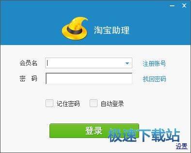 淘宝助理5.5官方下载图片