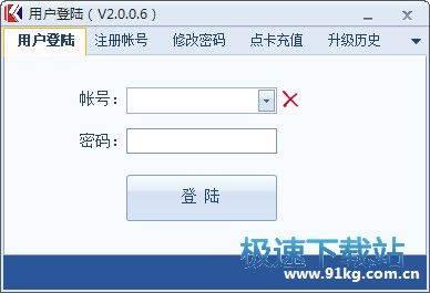 91卡哥信用卡管理软件 图片 01