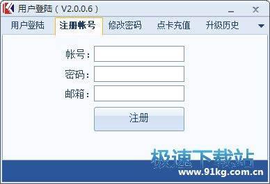 91卡哥信用卡管理软件 图片 02