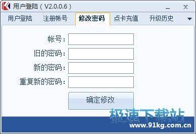 91卡哥信用卡管理软件 图片 03