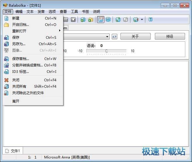文字转语音软件图片
