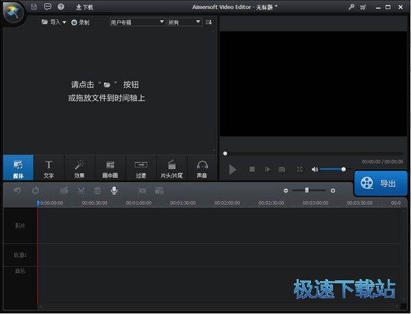 Aimersoft Video Editor 图片 02