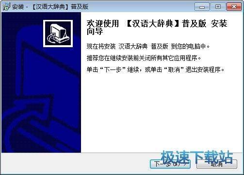 汉语大辞典 图片 01