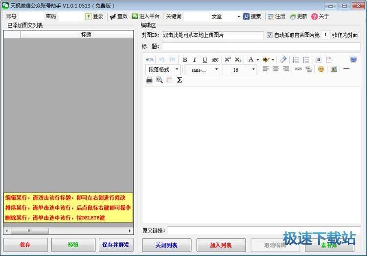 天枫微信公众账号助手 图片 01