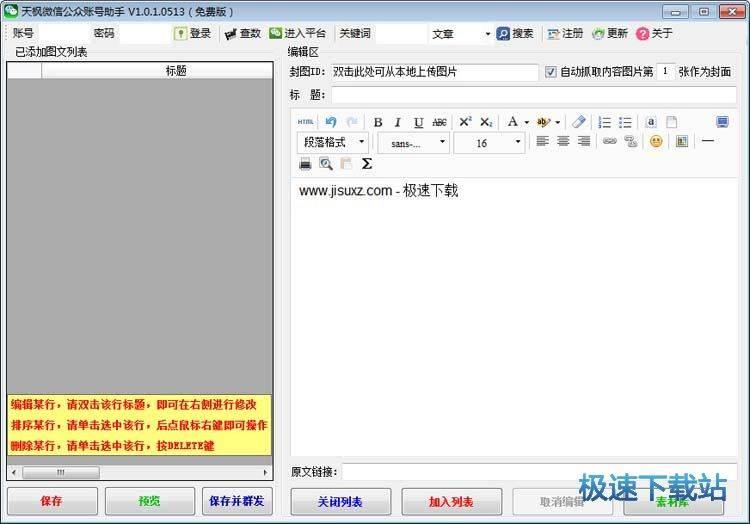 天枫微信公众账号助手 图片 02