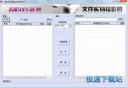 投影机图像格式转换软件 图片 02