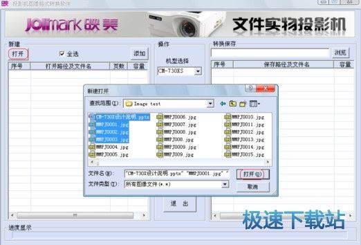 投影机图像格式转换软件 图片 03
