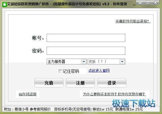 艾琪短信群发营销推广软件 图片 01