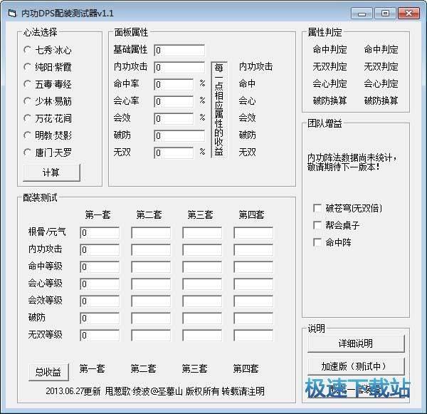 剑三内功DPS西装测试器 图片 01