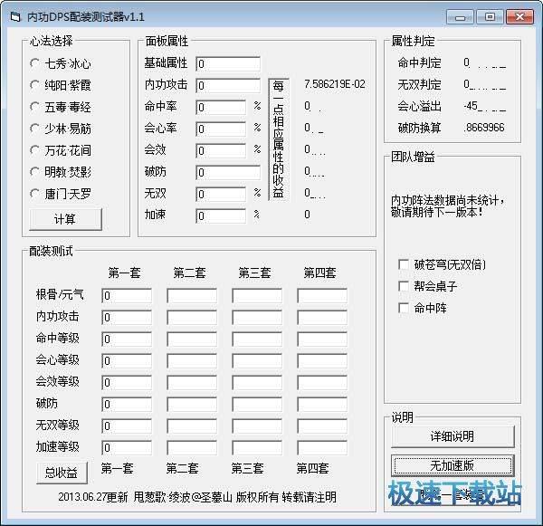 剑三内功DPS西装测试器 图片 02