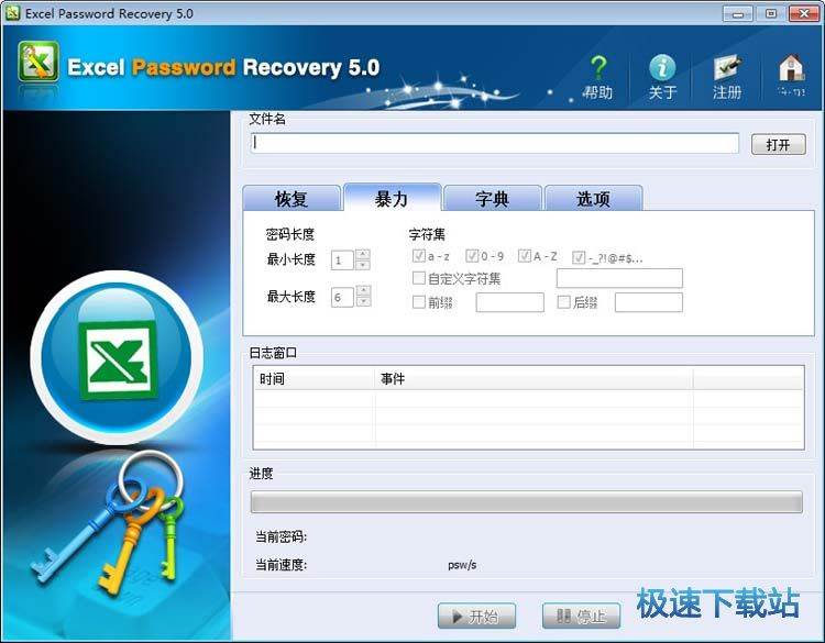 Excel Password Recovery 图片 02