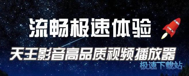 天王视频播放器