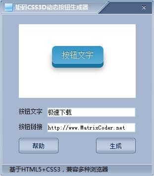 矩码CSS3D动态按钮生成器 图片 01