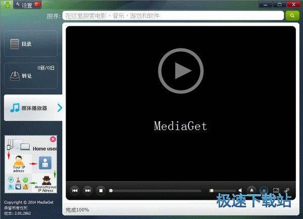 MediaGet 图片 02