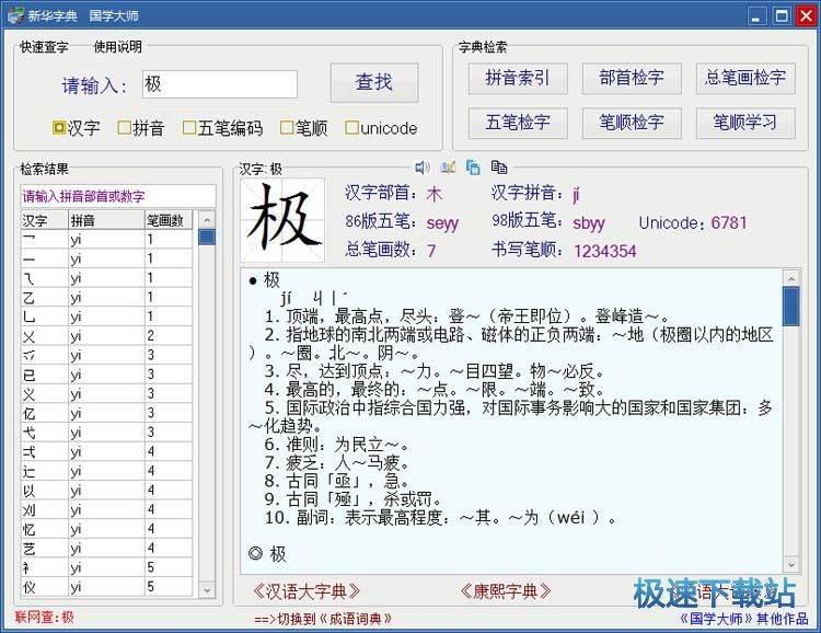 新华字典+成语词典 图片 02