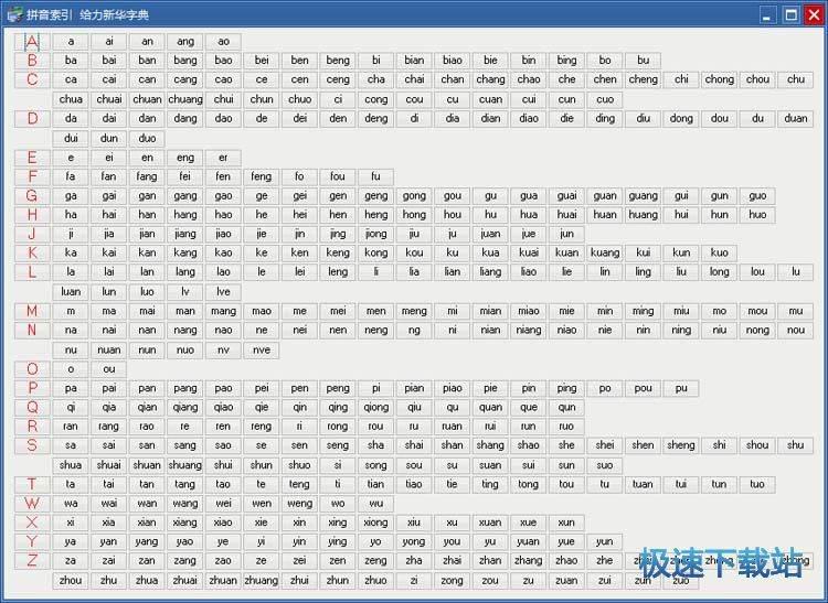 新华字典+成语词典 图片 03